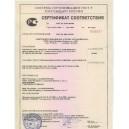 Сертификат GSM-Rozetka
